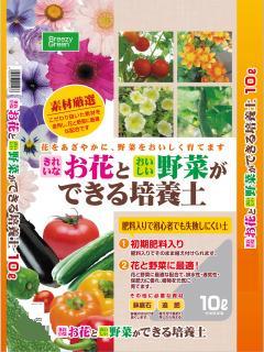 きれいなお花とおいしい野菜ができる培養土 各種
