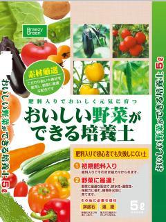 おいしい野菜ができる培養土 5L