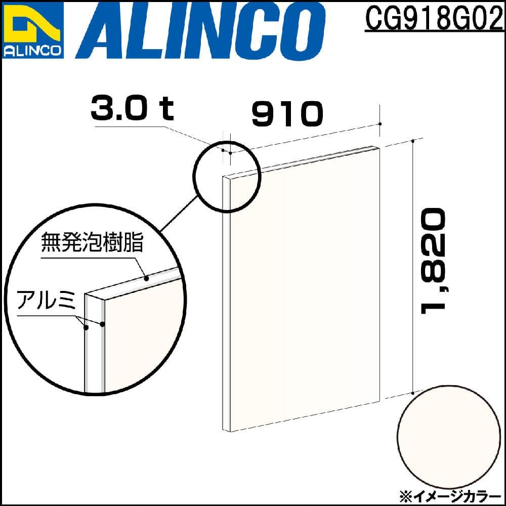 アルインコ アルミ複合板両面 910×1820 ホワイト