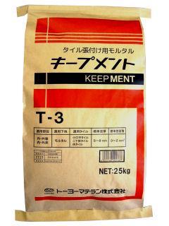 キープメント T-3 25kg