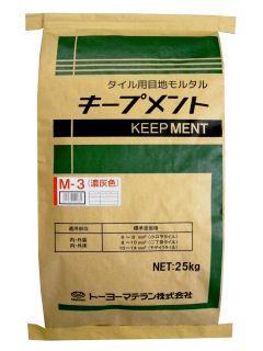 キープメント M-3(濃灰) 25kg