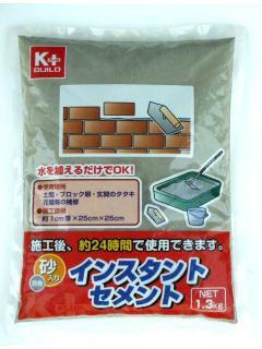 K+BUILD インスタントセメント 灰 1.3kg