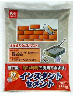 K+BUILD インスタントセメント 灰 10kg