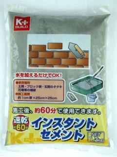 K+BUILD インスタントセメント 60分 速乾 各種