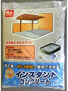 K+BUILD インスタントコンクリート 10kg