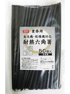 耐熱六角箸 50膳入