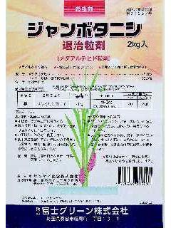 ジャンボタニシ 退治粒剤 2kg