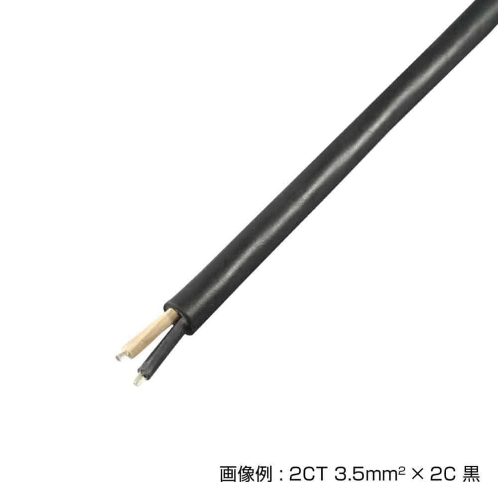ケーブル 2CT 3.5SQ 各種