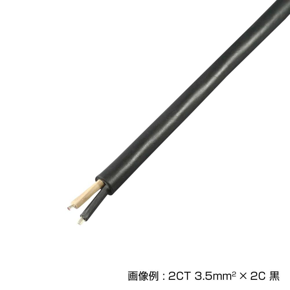 ケーブル 2CT 5.5SQ 各種