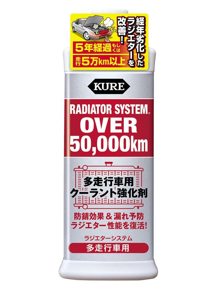 ラジエターシステム 多走行車 300ml