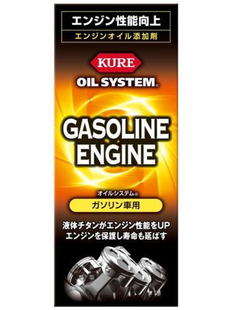 呉 オイルシステム ガソリン車 180ml
