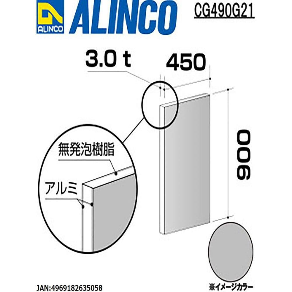 アルミ複合板 450×900mm 各色