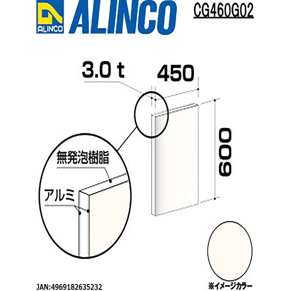 アルミ複合板 450×600mm ホワイト