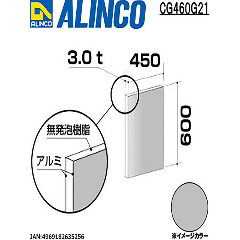 アルミ複合板 450×600mm 各色