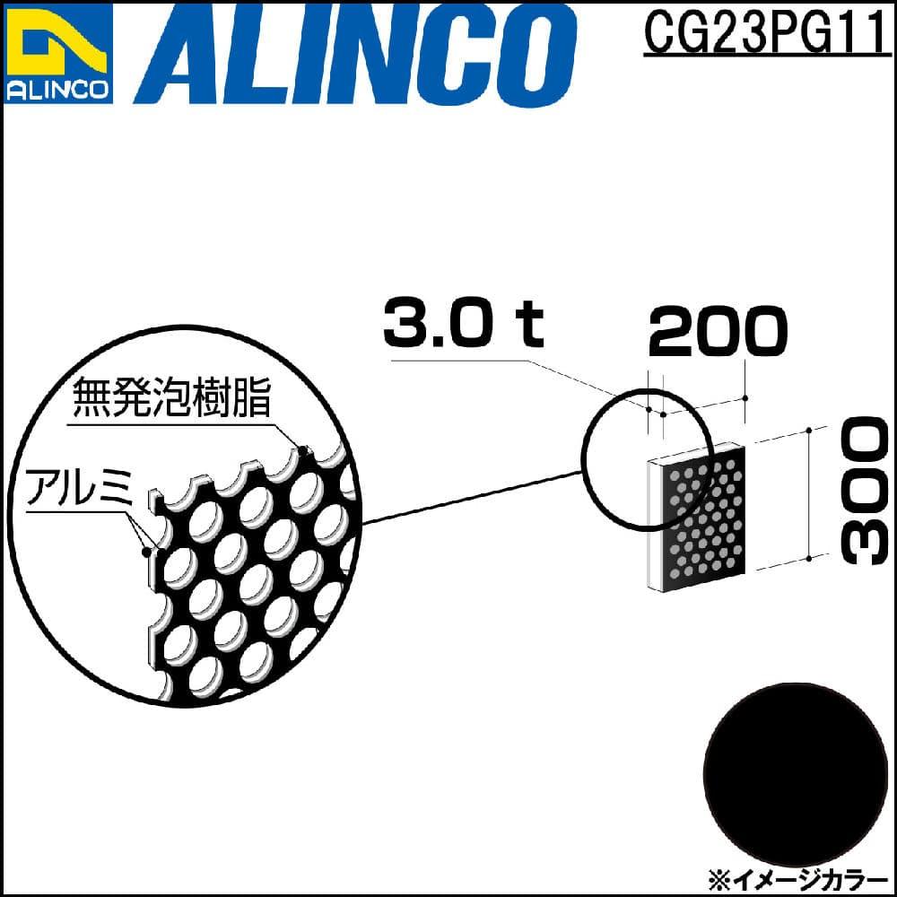 アルインコ アルミ複合板パンチ ブラック 各種