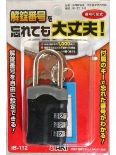 IB 112 非常解錠キー付可変錠 3段