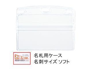 オープン 名札ケース 名刺50枚入 NB-40-50