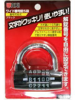 IB-111 ワイド番号錠 5段