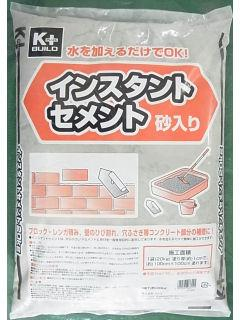 K+BUILD インスタントセメント(砂入り) 20kg
