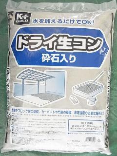 K+BUILD ドライ生コン(砕石入り) 20kg
