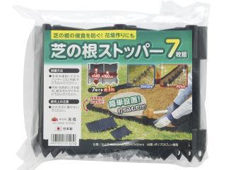 芝の根ストッパー 7枚組