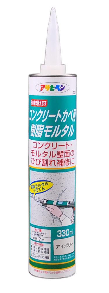 コンクリート壁用 樹脂モルタル 330ml アイボリー