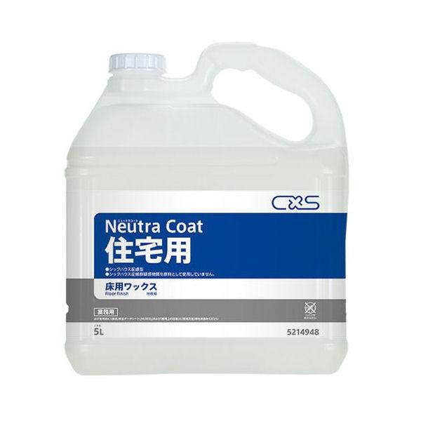シーバイエス 樹脂ワックス ニュートラコート住宅用 5L