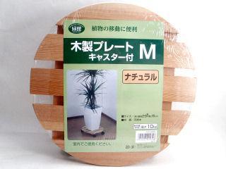 木製鉢受プレート キャスター付 M ナチュラル