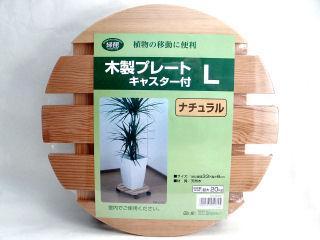 木製鉢受プレート キャスター付 L ナチュラル