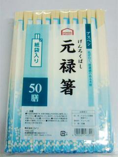 アスペン 元禄箸 紙袋入り 50膳