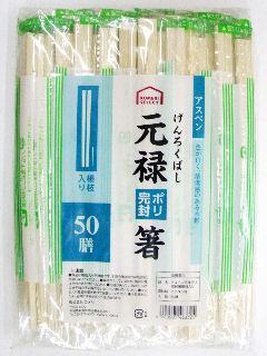アスペン 元禄箸 各種