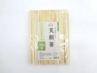 竹天削箸 裸 24cm 100膳