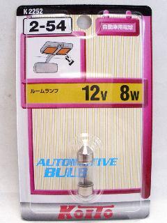 小糸2-54 K2252T10×31 12V8W