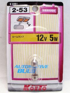 小糸2-53 K2251T10×31 12V5W
