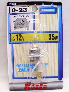 小糸0-23 P0436 H3a 12V35W