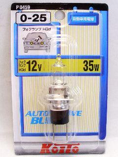 小糸0-25 P0459 H3d 12V35W