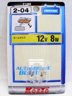 小糸2-04 P1586 T10 12V8W