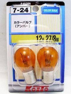 小糸7-24 P4539AS25 12V アンバー