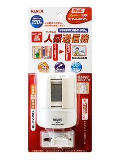 増設用 人感送信機 X50