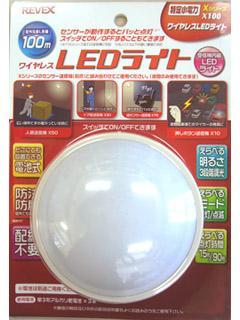 増設用 LEDライト受信 X100