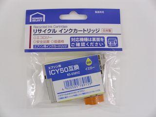 【アウトレット】 エプソン用 リサイクルインク KSーE50YZ