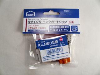 【アウトレット】 エプソン用 リサイクルインク KS-E50LMZ