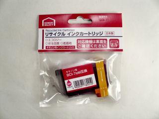 【アウトレット】 キヤノン用 リサイクルインク KS-C07EM