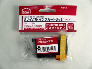 【アウトレット】 キヤノン用 リサイクルインク KS-C09B