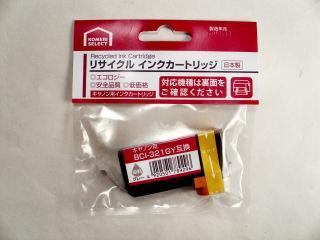 【アウトレット】 キヤノン用 リサイクルインク KS-C321GY