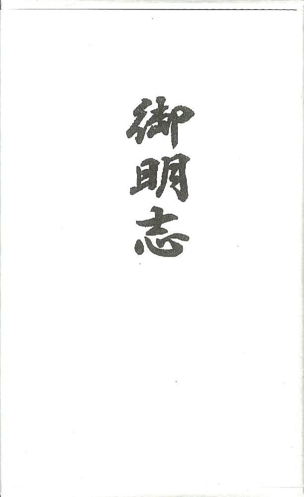 カメヤマ 小ローソク 5号 90g 包装(御明志)
