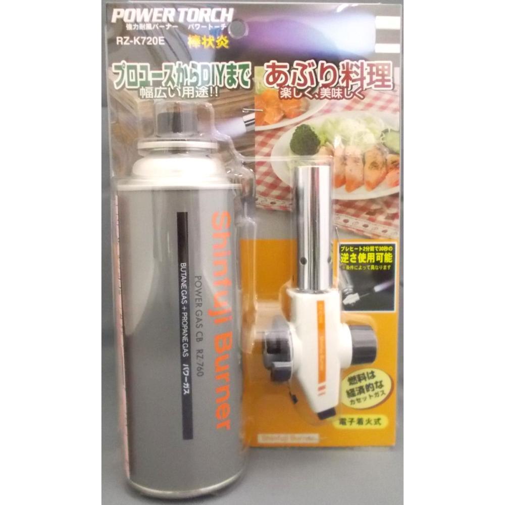 新富士 パワートーチ   RZ-K720E