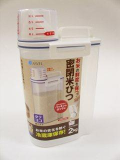 【ドットコム限定特価】冷蔵庫にも使える密封米びつ 2kg