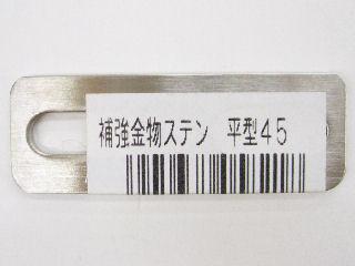 一文字継手 ステン平型 #45