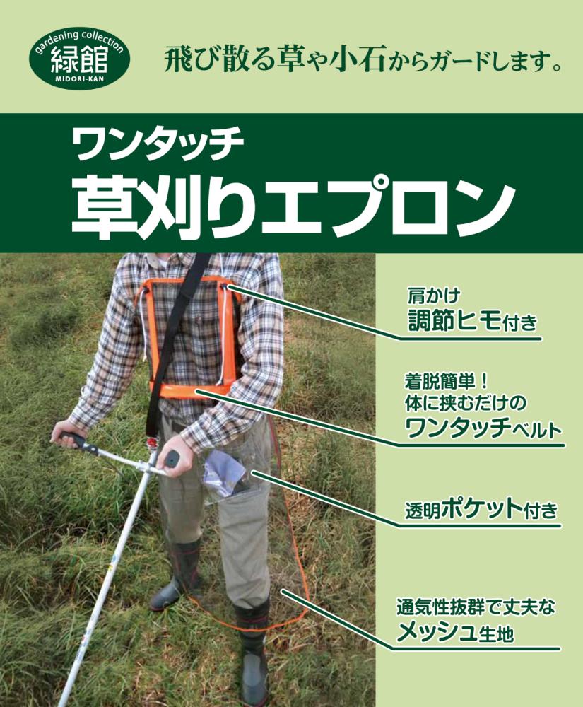 ワンタッチ草刈りエプロン